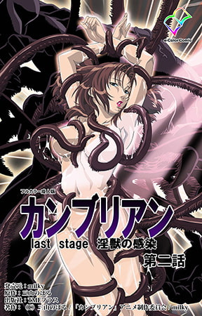 【フルカラー成人版】カンブリアン last stage 淫獣の感染 第二話