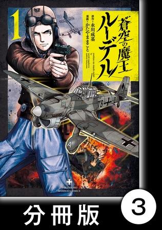 BJ153388 [20200720]蒼空の魔王ルーデル【分冊版】3