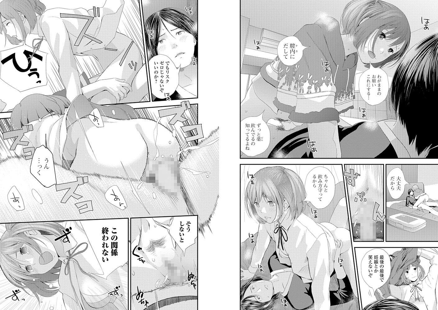 コミック刺激的SQUIRT!! Vol.05