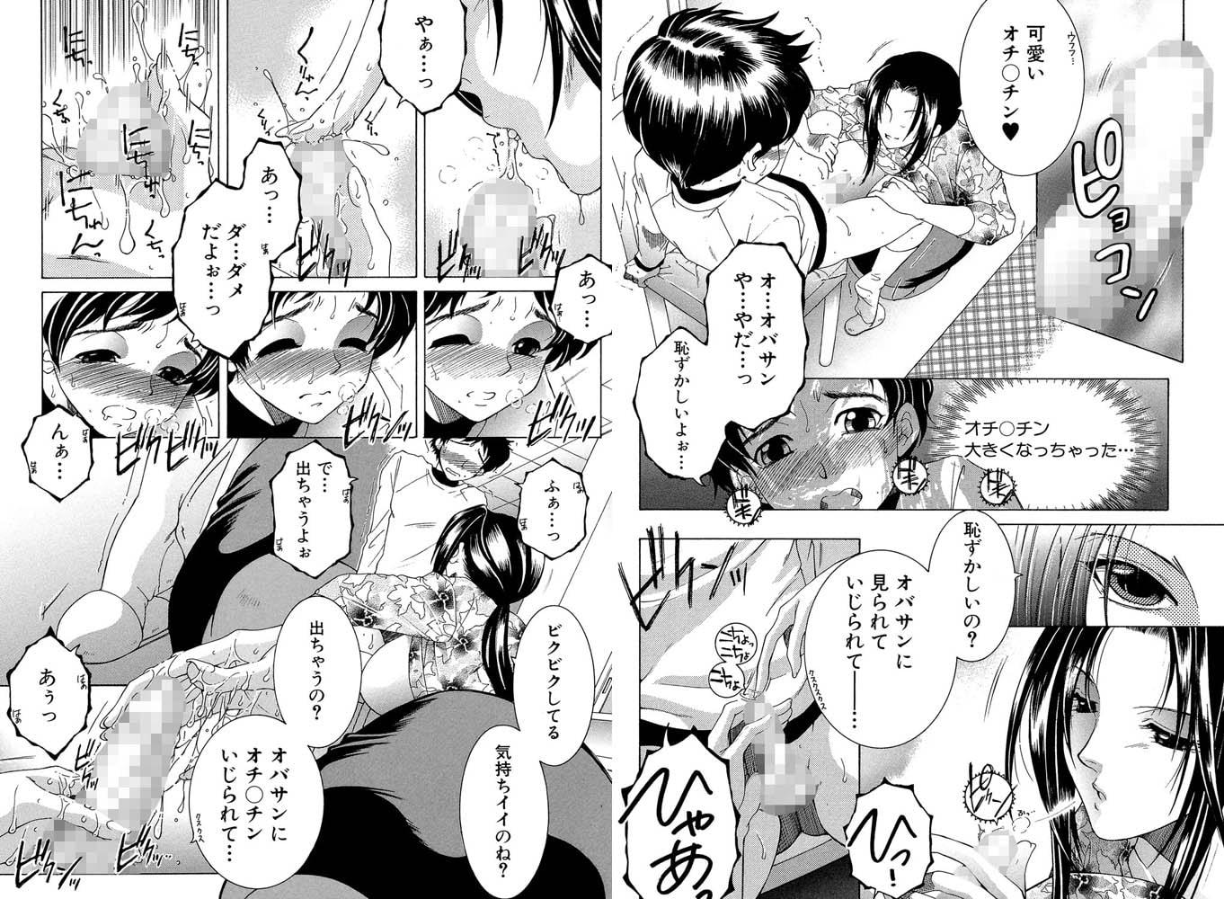 ママとボクとオバサンと【第1話体験版付き】