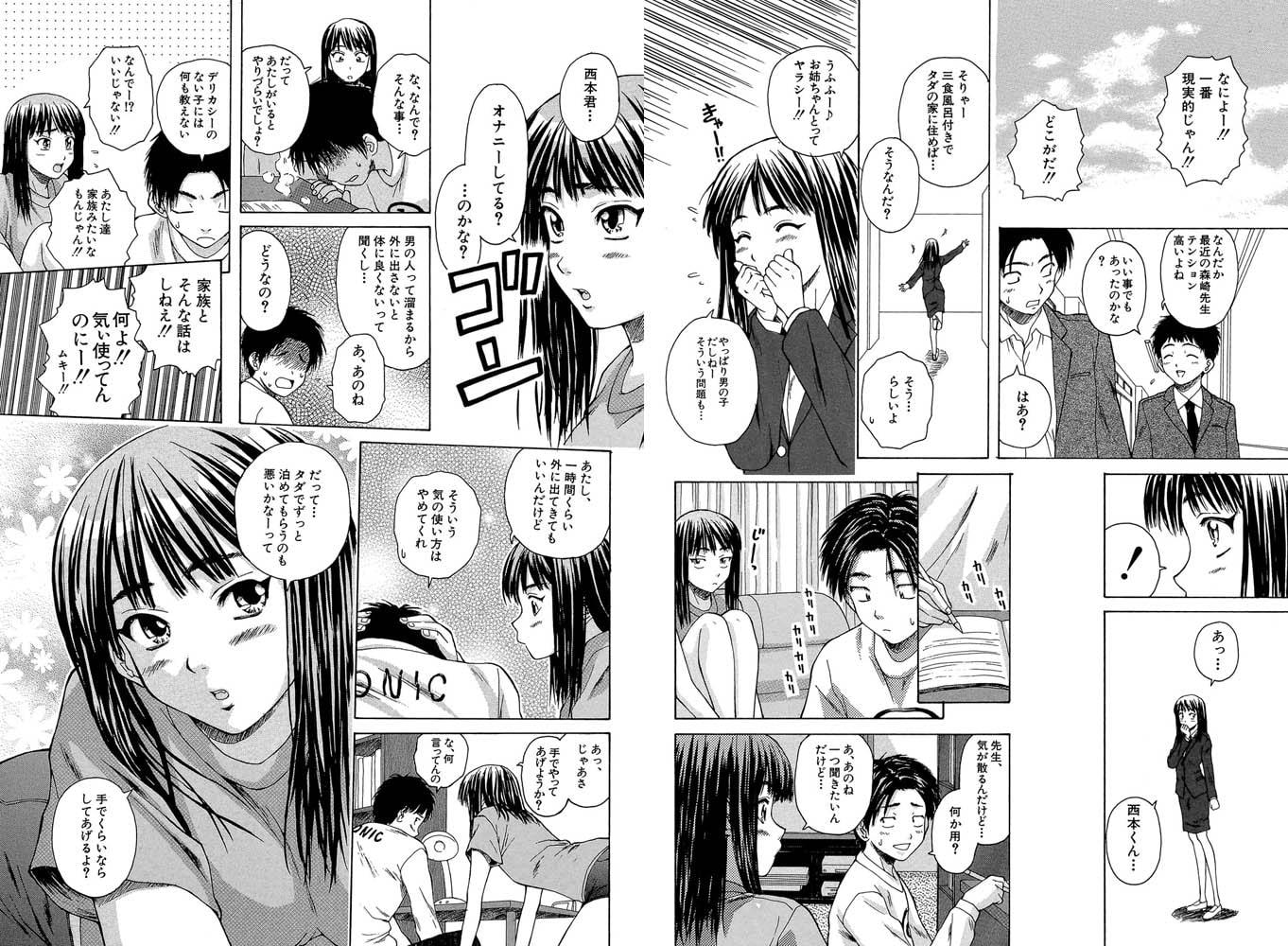 教師と生徒と【第1話体験版付き】