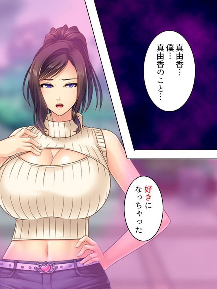 【新装版】ムカつくデカ乳ママを犯れ! ~同級生の母・真由香~ 第3巻