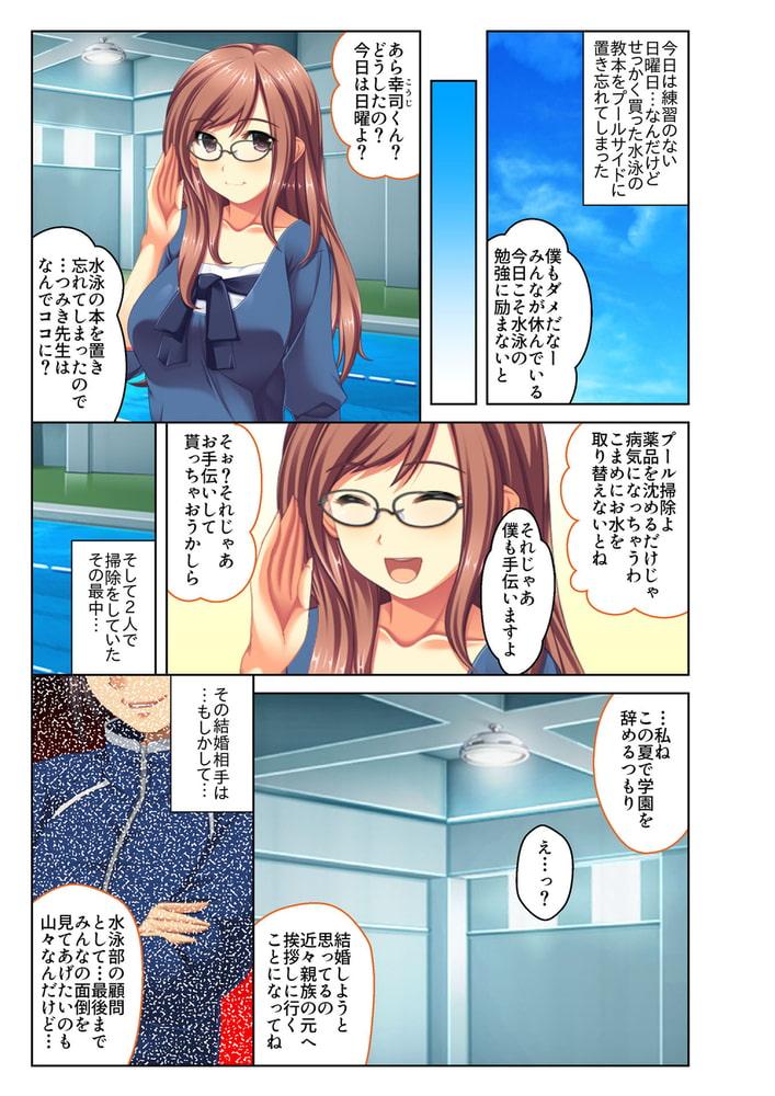 【フルカラー】ご褒美えっち! ~水着をズラして好きなだけ~(4)