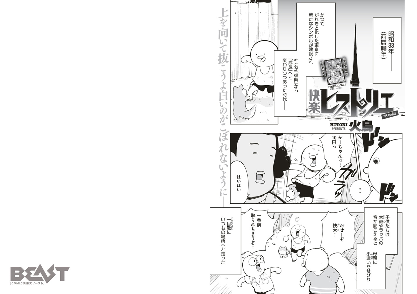 COMIC快楽天ビースト 2018年7月号