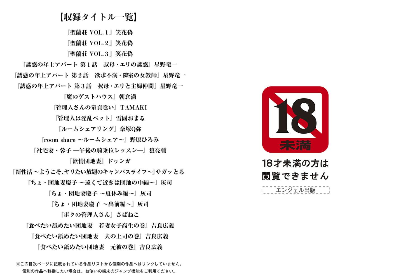 エンジェルクラブMEGA Vol.27