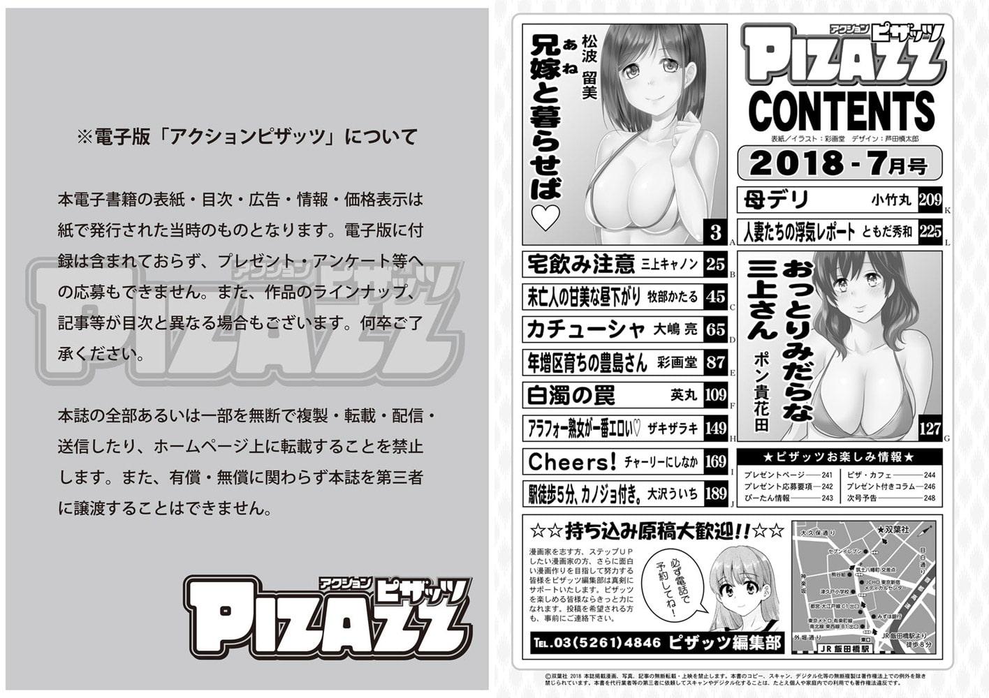 アクションピザッツ2018年7月号[雑誌]