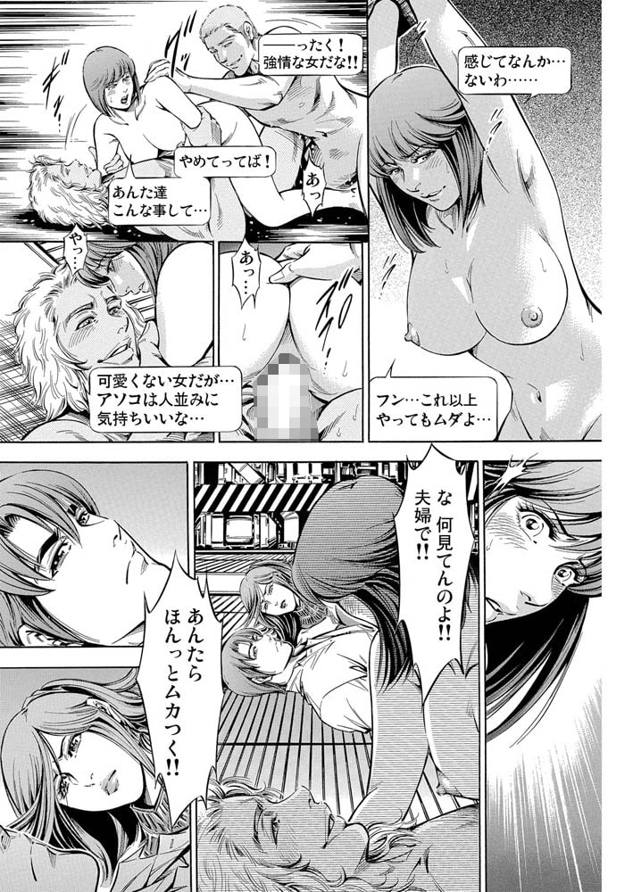 背徳ハネムーンクルーズ~囚われて嵌められて (8)