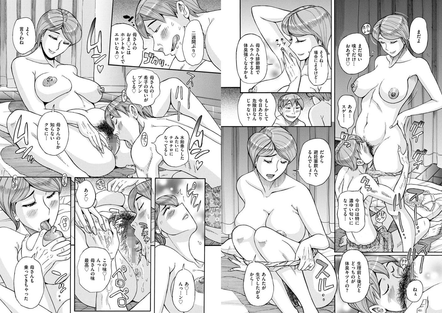 comicクリベロン DUMA Vol.09