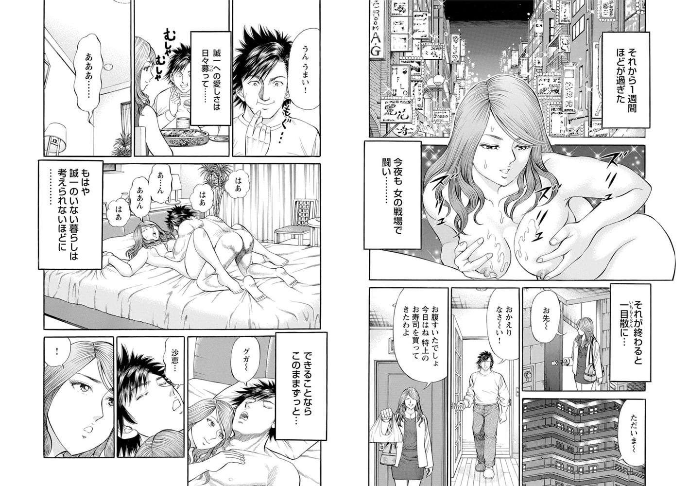 【実録】ソープ嬢の裏の顔~淫らな泡姫のホントの姿~