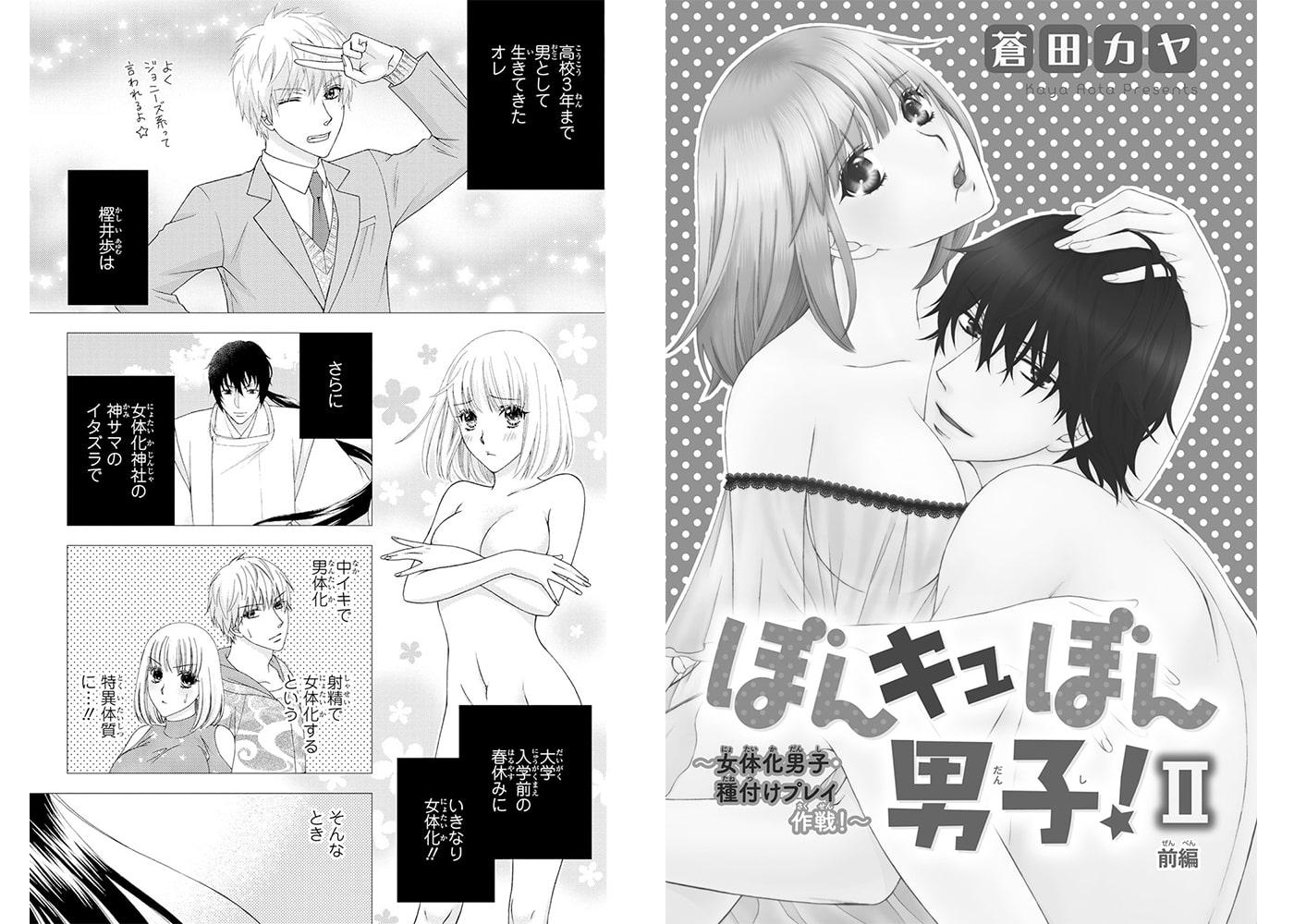 ぼんキュぼん男子!II~幼馴染が女体化!?~ 7巻