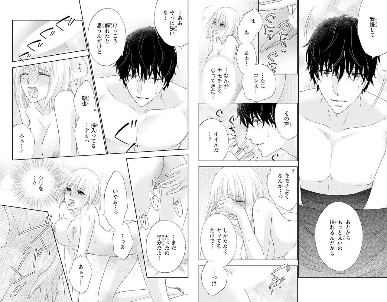 ぼんキュぼん男子!II~幼馴染が女体化!?~ 8巻