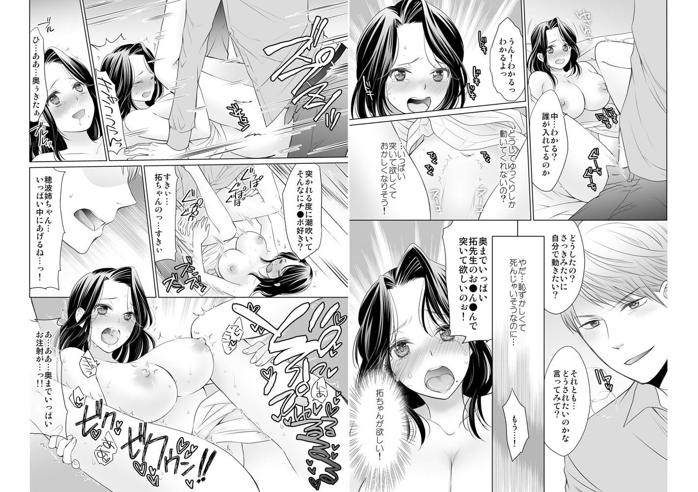 オトナのお医者さんごっこ~おっぱいの先に聴診器当てちゃダメェ!~ 4巻