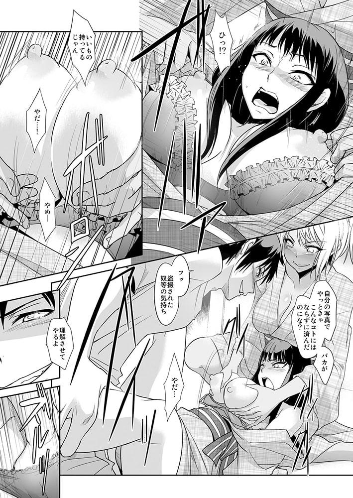 絶対服従! 発情JK更生プログラム~落ちこぼれのJKをハメ調教~ 6巻