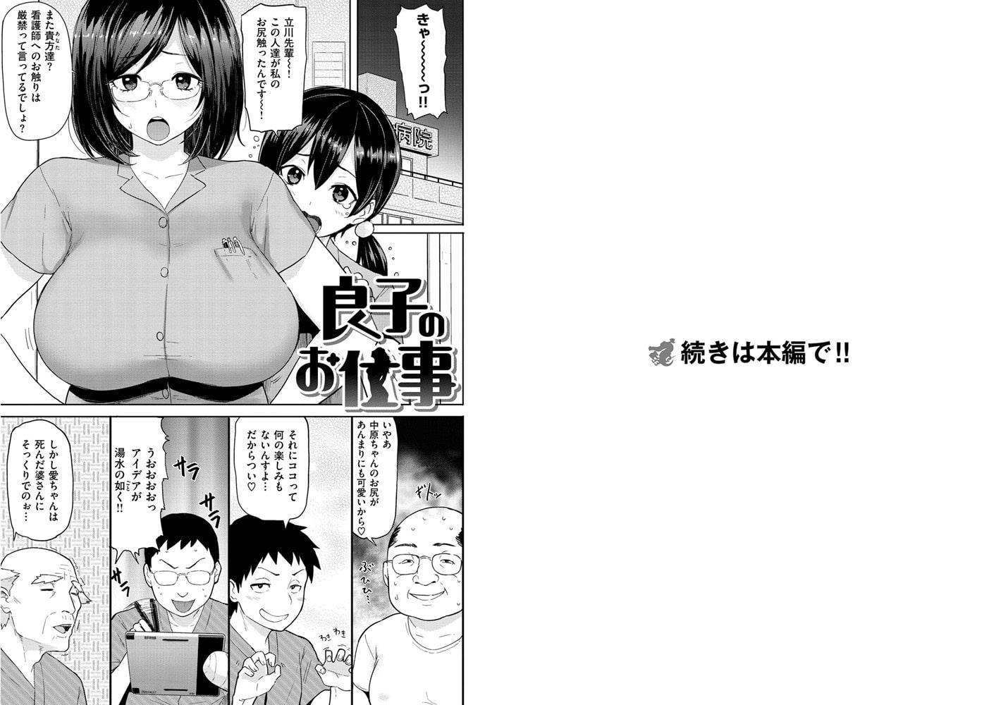 #ドスケベJD ~姉妹丼編~のサンプル画像