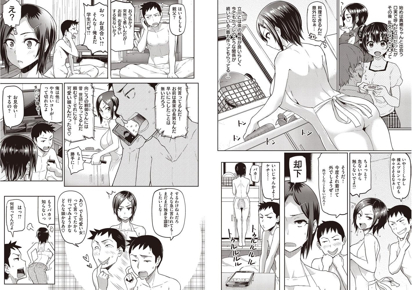 #ドスケベJD ~キャンパスライフ編~