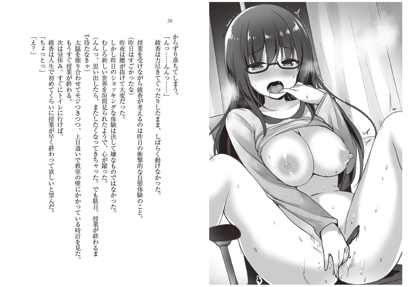 優等生 綾香のウラオモテ
