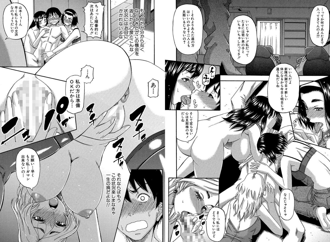 隣のHな人妻達【1話体験版付き】