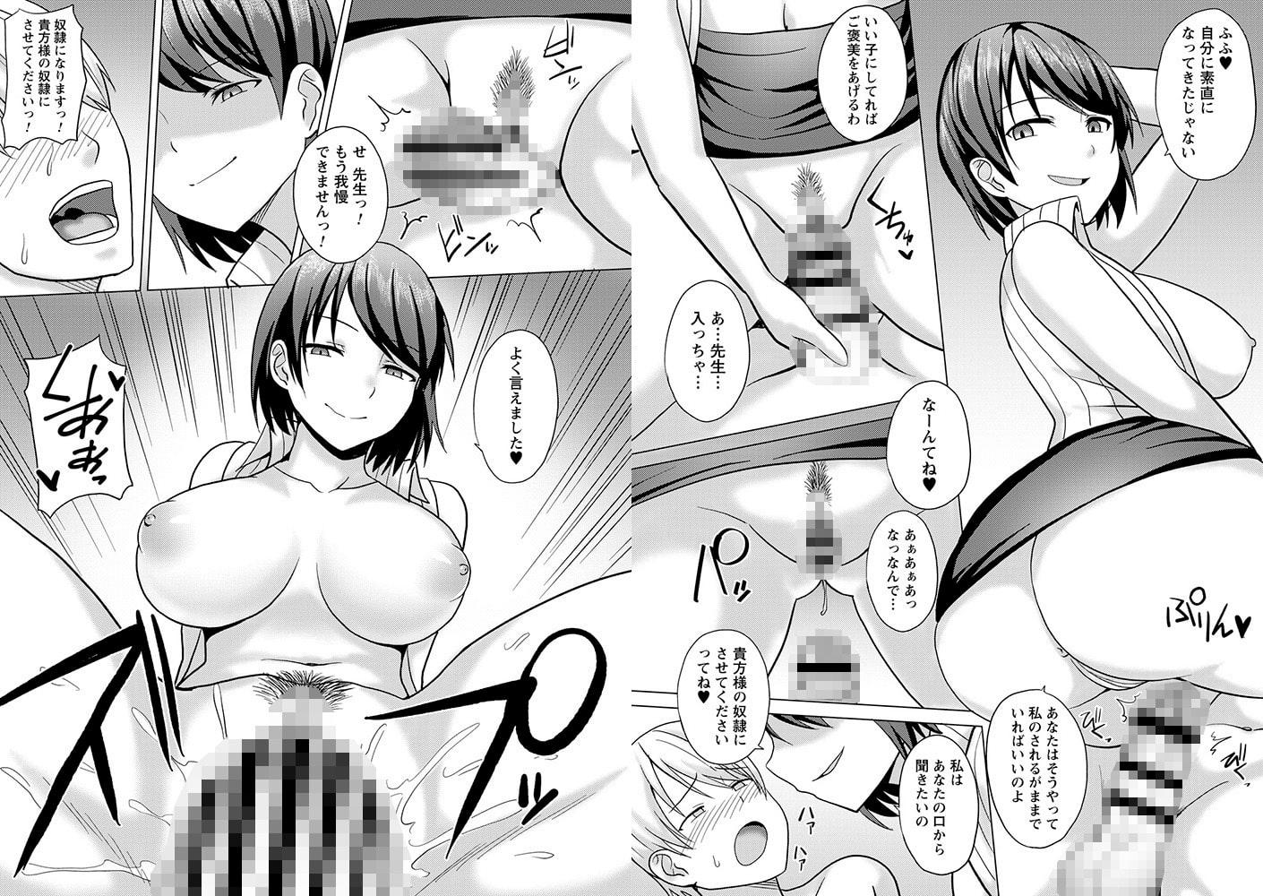 ドS女子が絶対にセックスで逆転されない世界vol.1