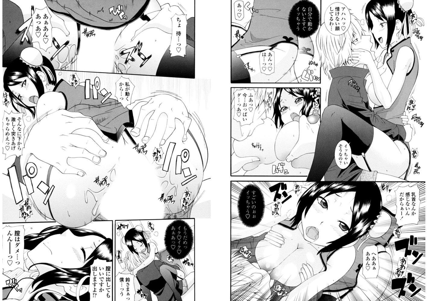姉になりきり汁女優!?~無防備美女をヤリ倒し~ 3巻