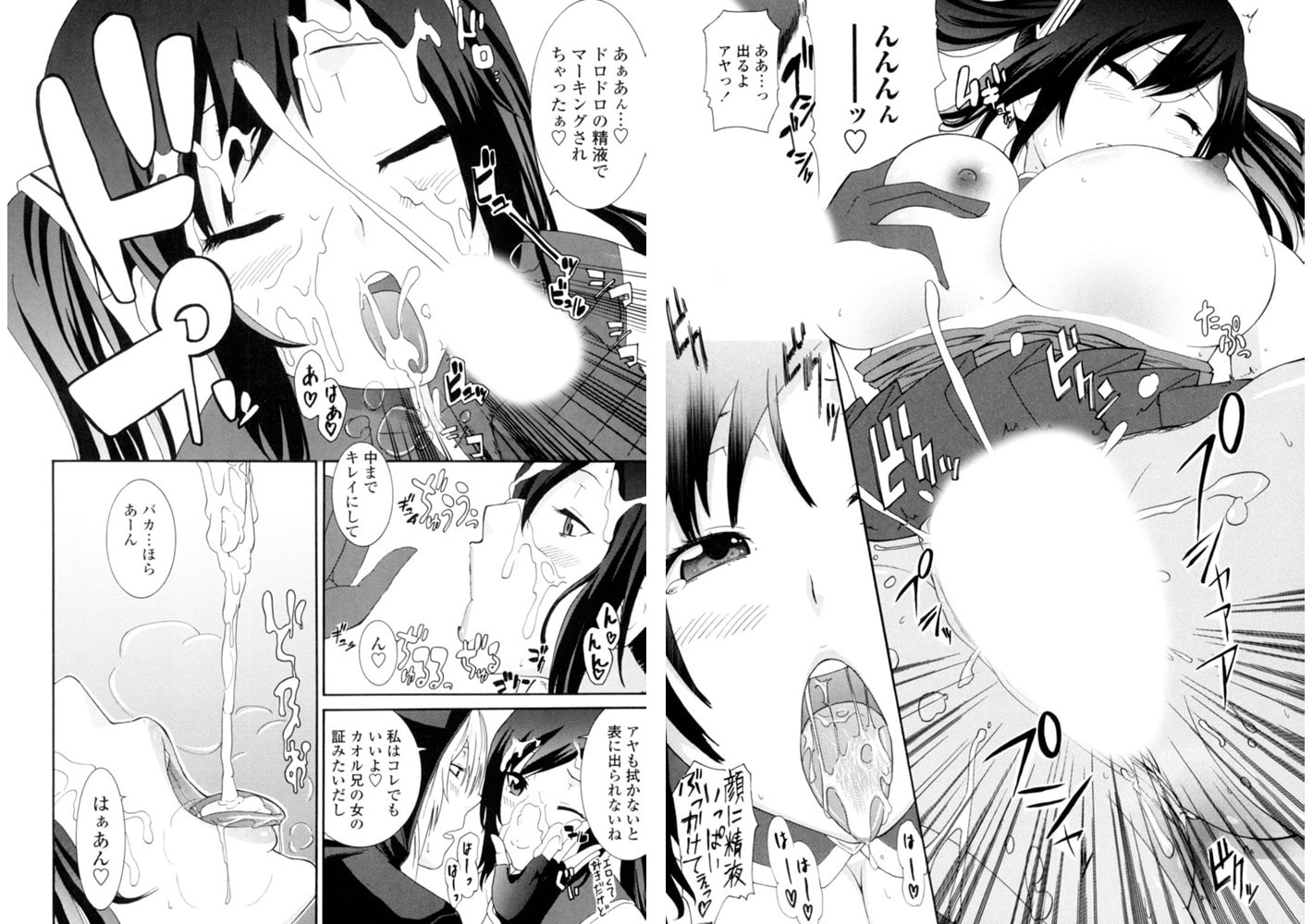 姉になりきり汁女優!?~無防備美女をヤリ倒し~ 4巻