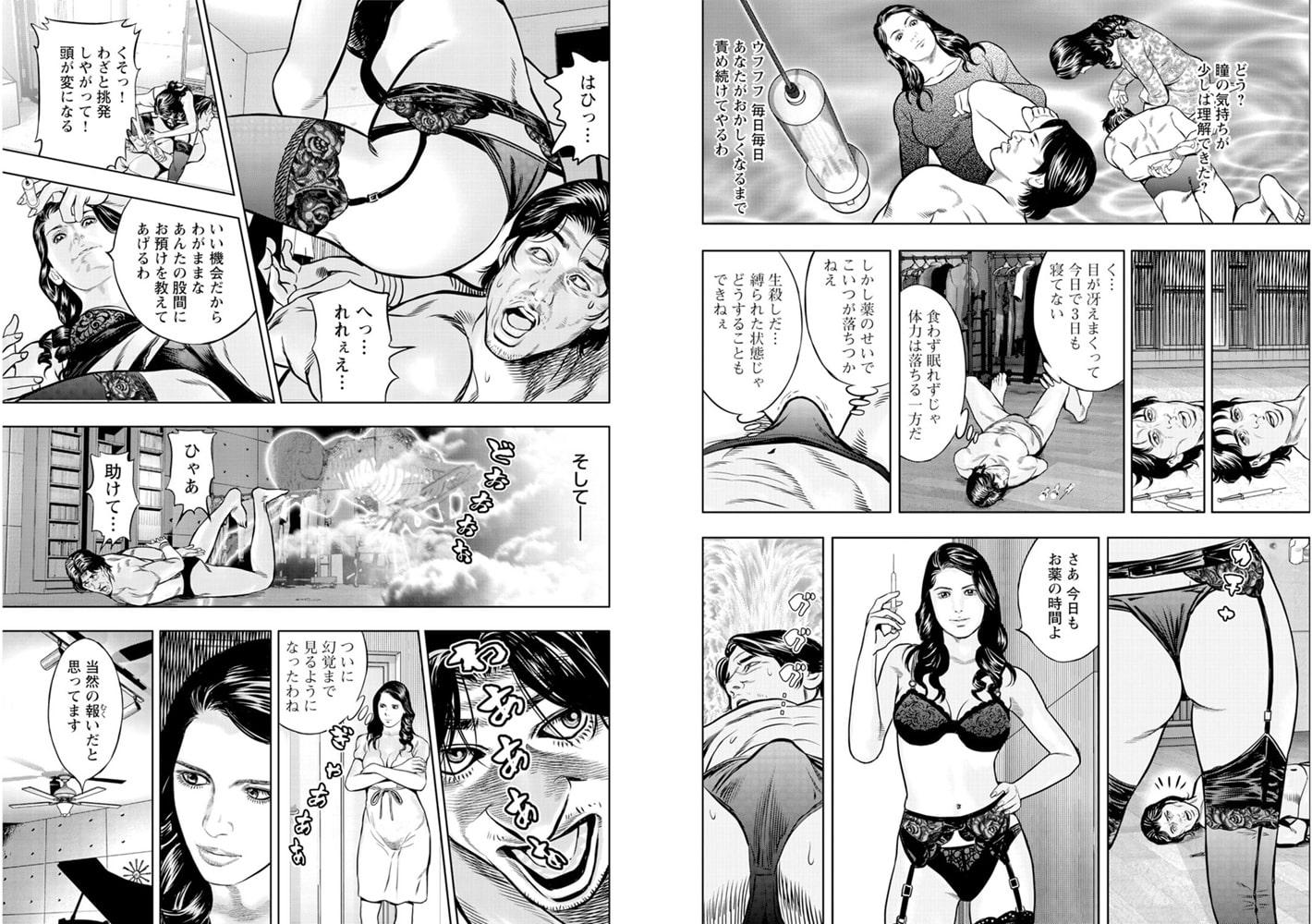 美人未亡人と出会い系~妹の為に復讐セックス