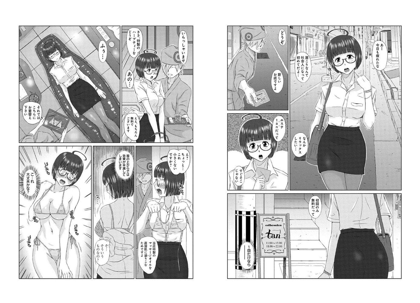 快感マッサージ師のカッチカチサービスでお客様昇天!? 合冊版