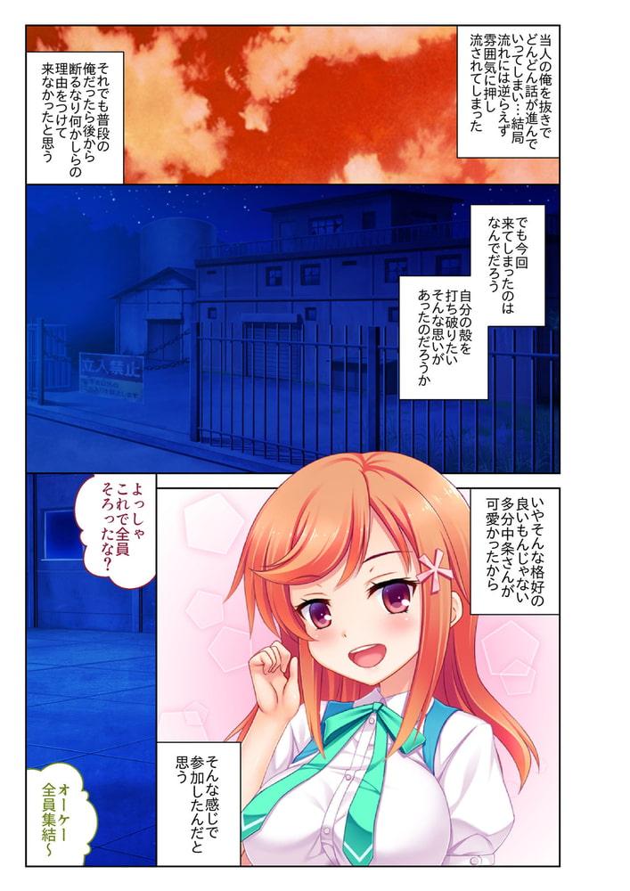 【フルカラー】ハメずぽっ!~クラスのあの子にヤリたい放題~(1)