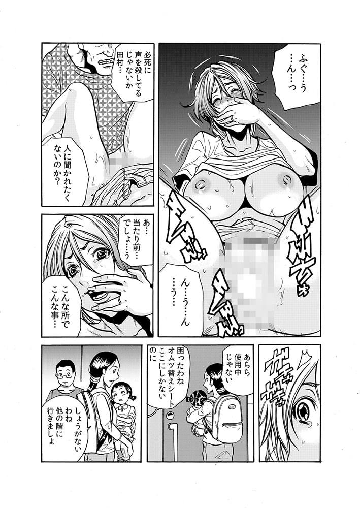 人妻淫獄~強制的に調教開発されるカラダ~ 25巻