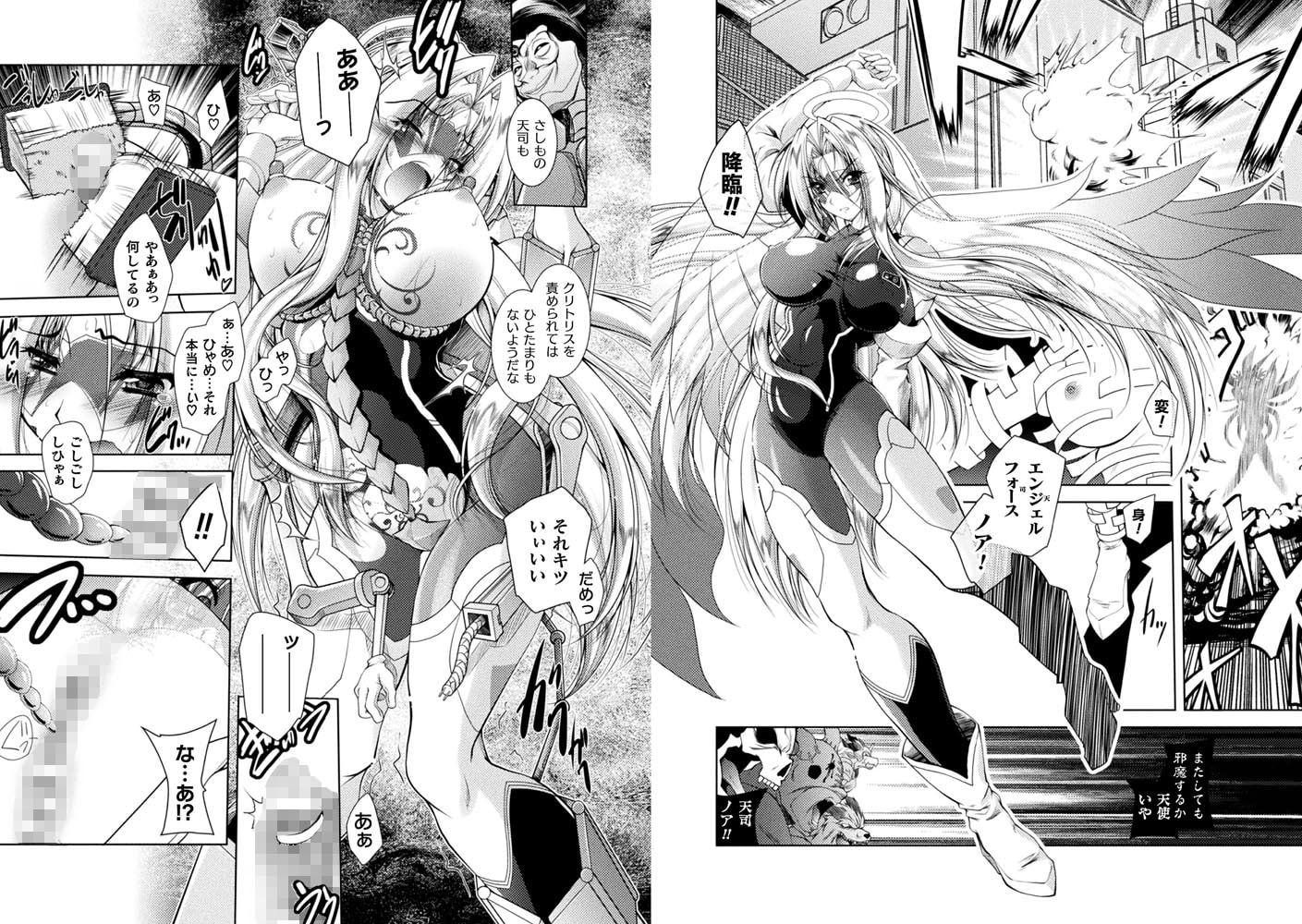 変身天使エンジェルフォース・ノア 第1話
