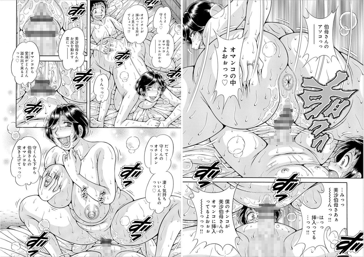 WEB版コミック激ヤバ!112