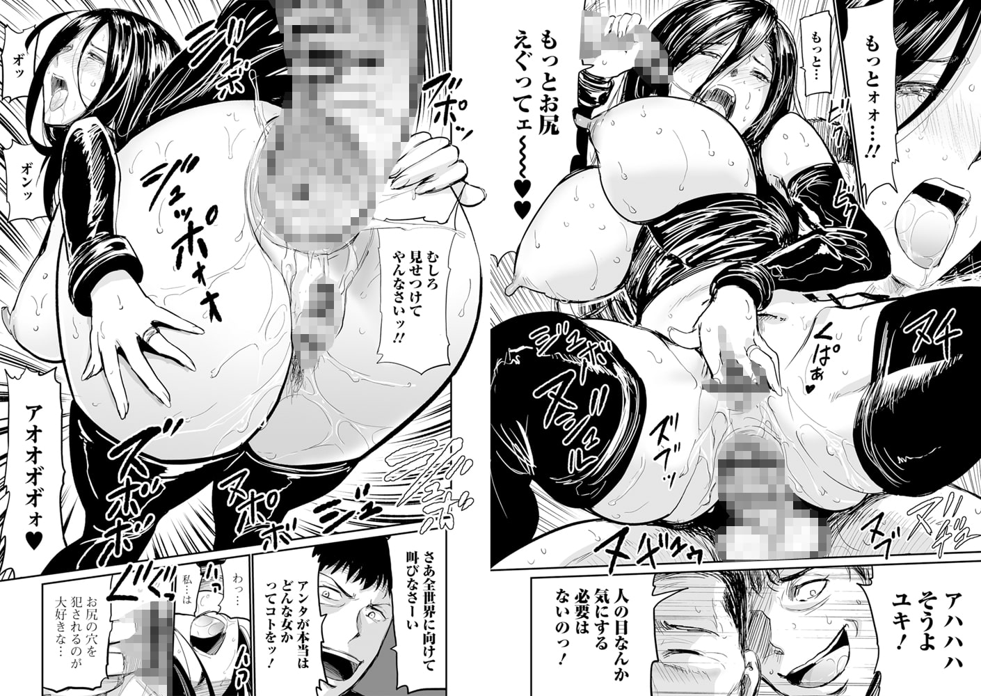 Webコミックトウテツ Vol.29