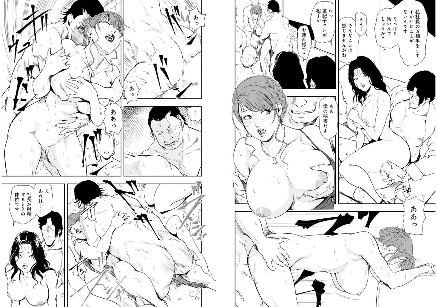 肉秘書・友紀子 26巻