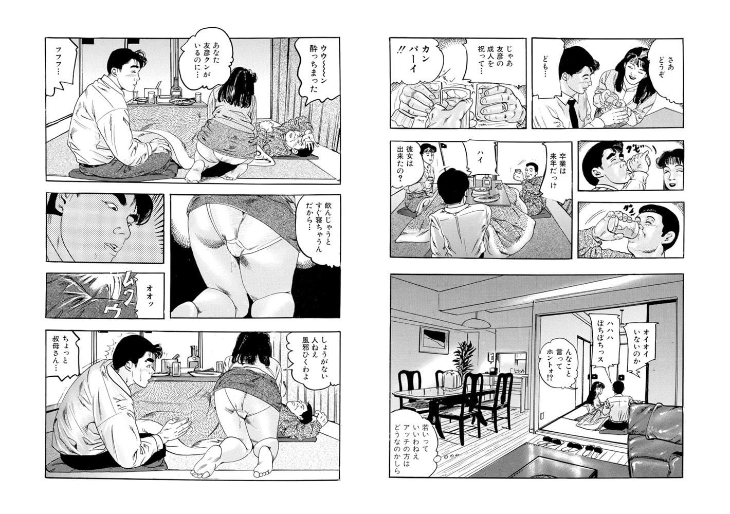 新成人喰い~肉食系人妻に搾り取られるアソコ~ 1巻