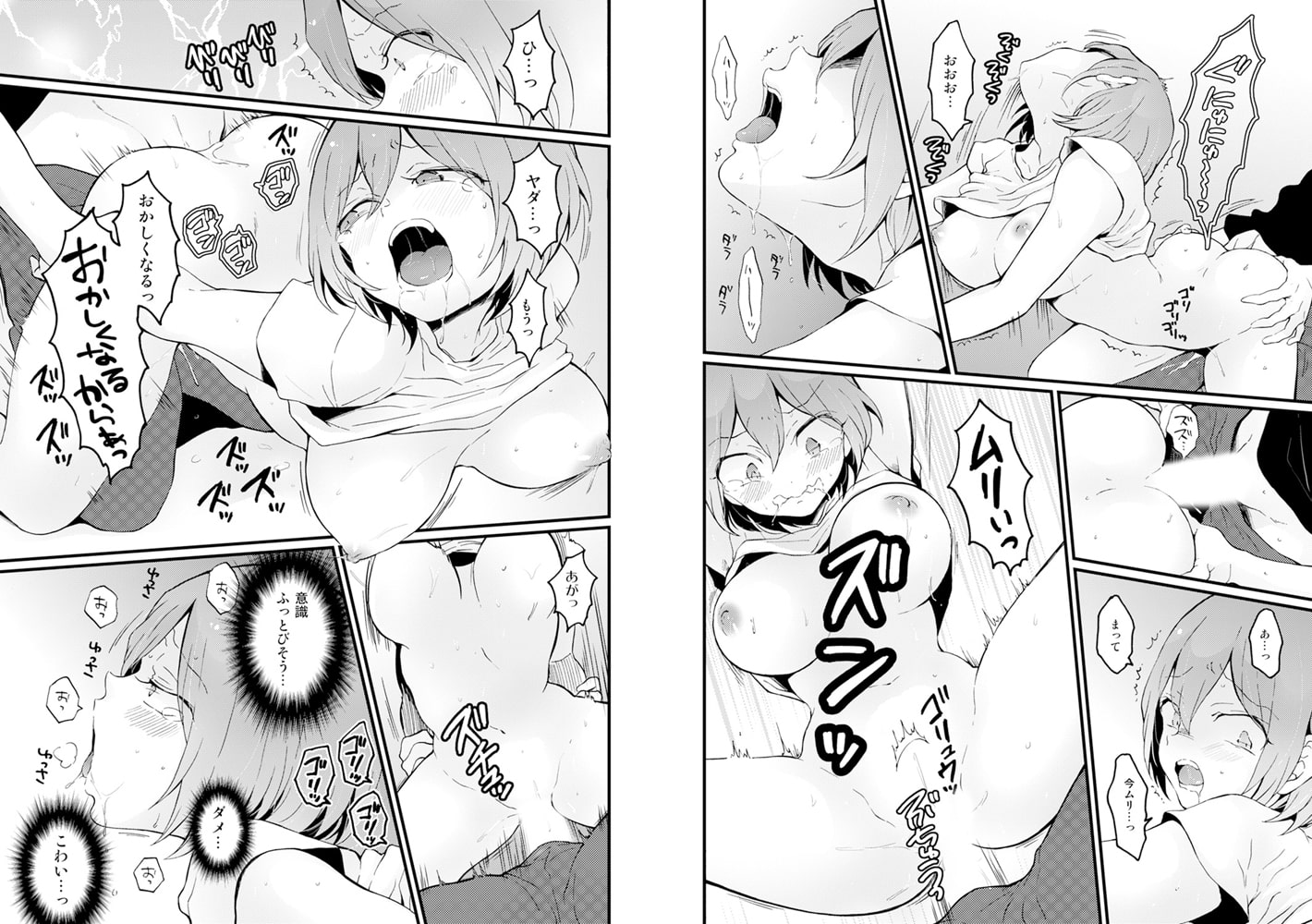 COMIC絶頂ホリック vol.3