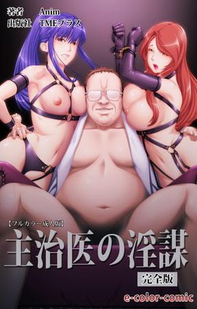 【フルカラー成人版】主治医の淫謀 完全版