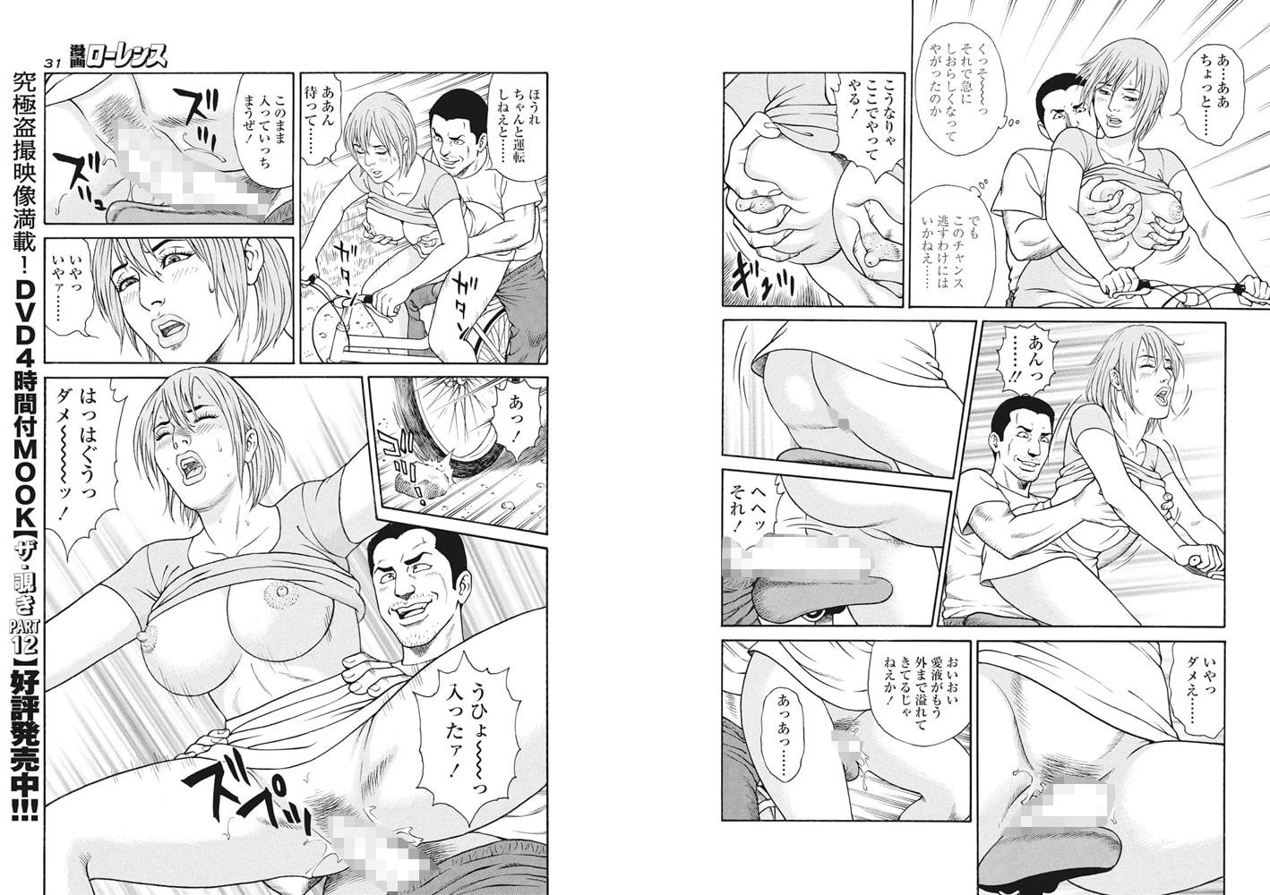漫画ローレンス2018年7月号