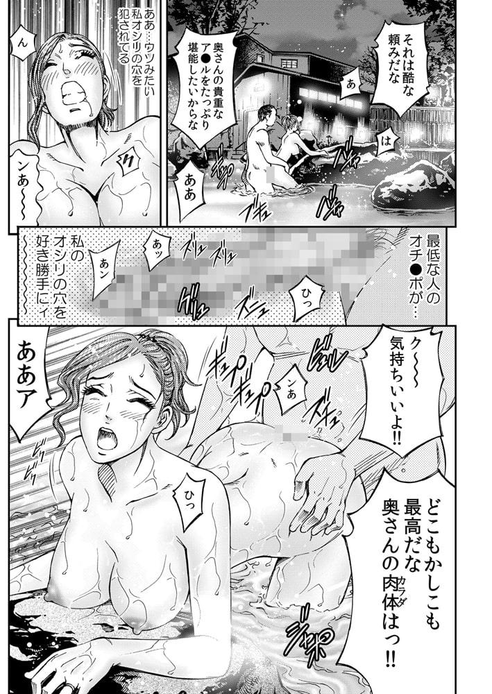 ネトラレ姦~夫の上司の極太チ●ポでイかされる若妻~ 6巻