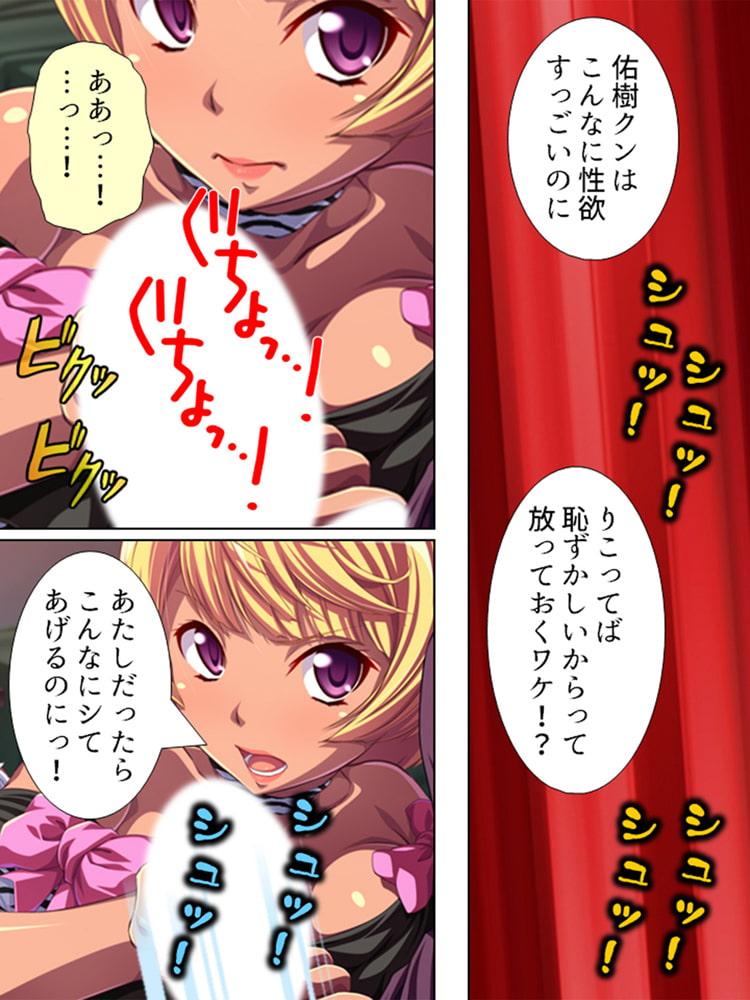 【新装版】黒ギャルコウカン ~マジありえねー恋人ごっこ~ 第2巻