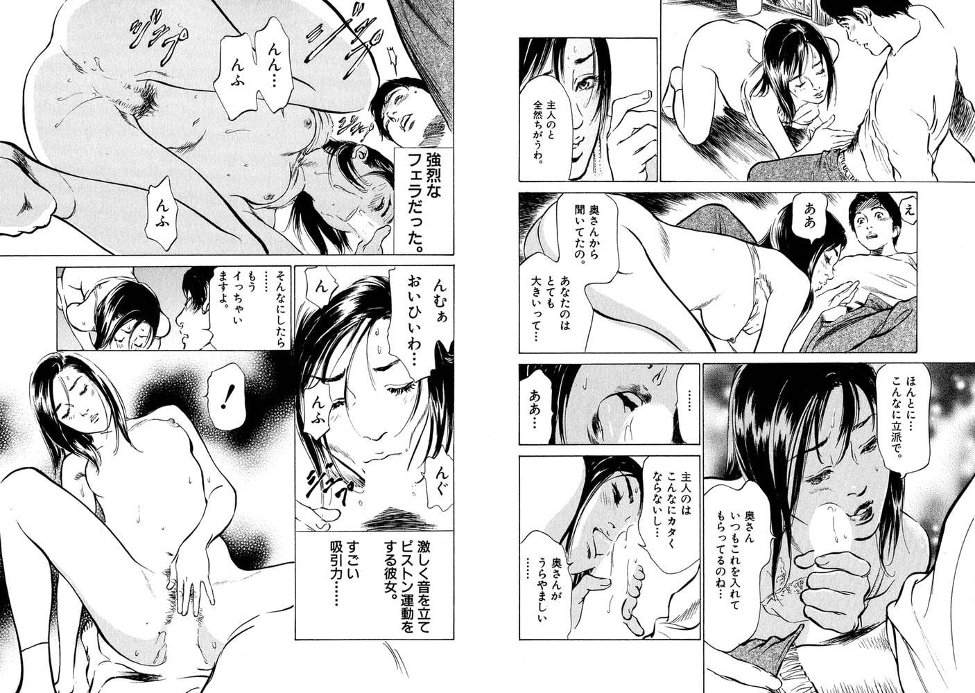 八月薫全集 第1巻 不倫は服を着て歩く