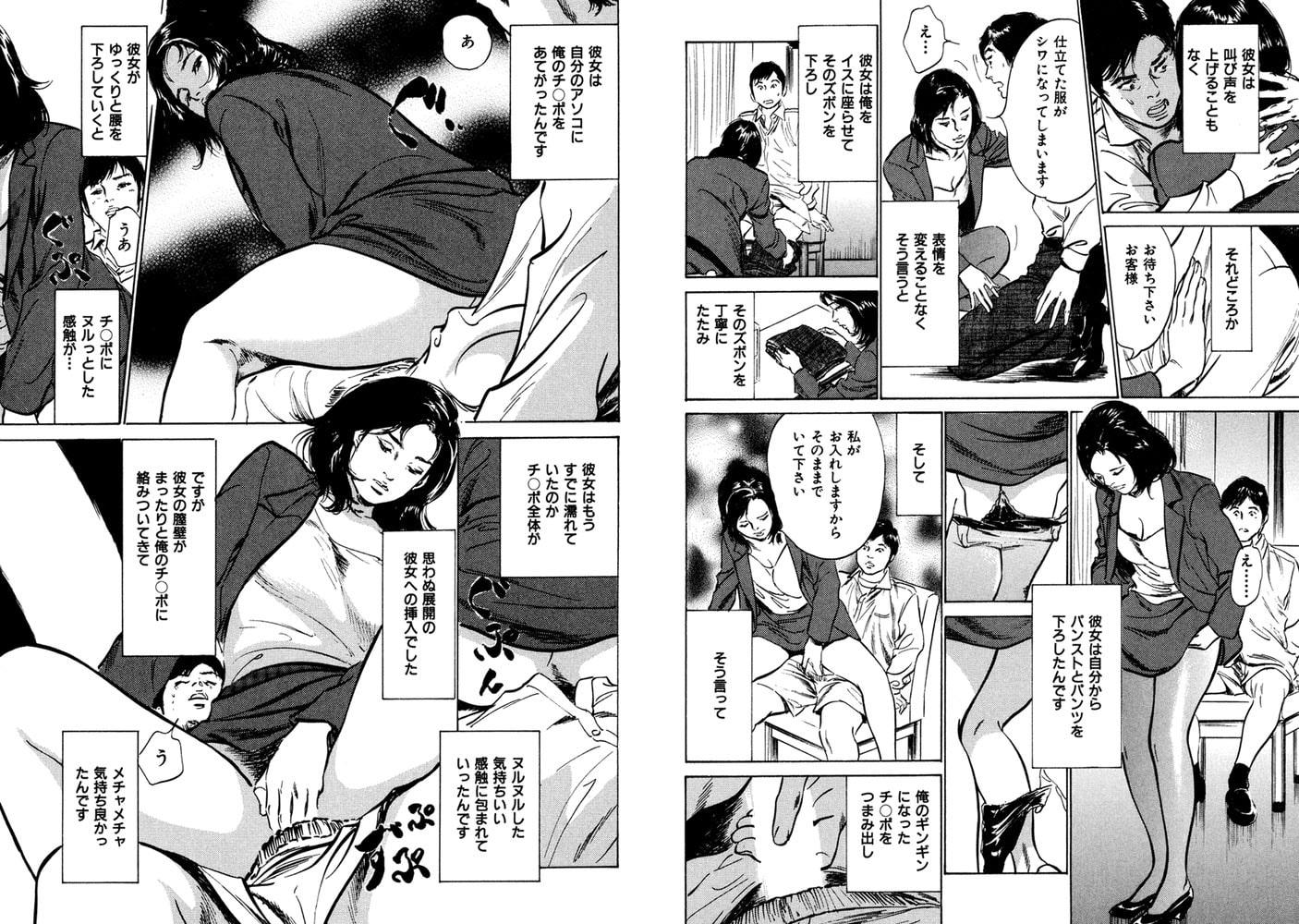 八月薫全集 第3巻 働くカラダ(2)