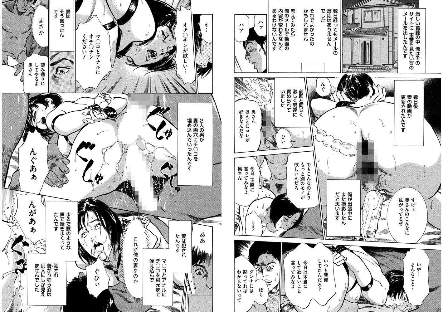 八月薫全集 第6巻 寝取られる男たち