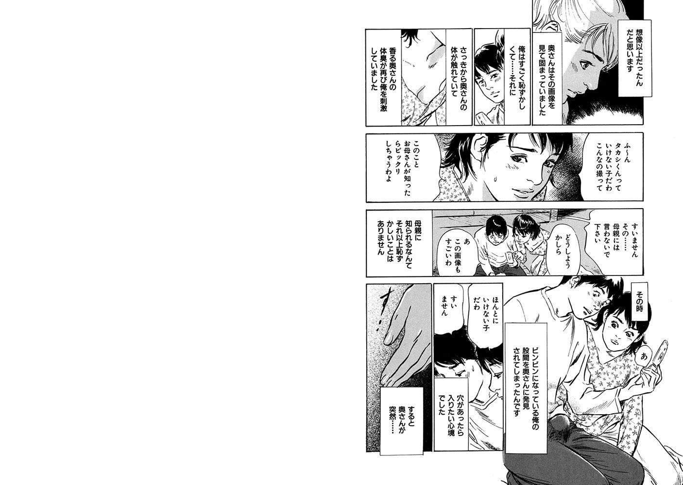 八月薫全集 第8巻 健全な肉体と猥褻な精神