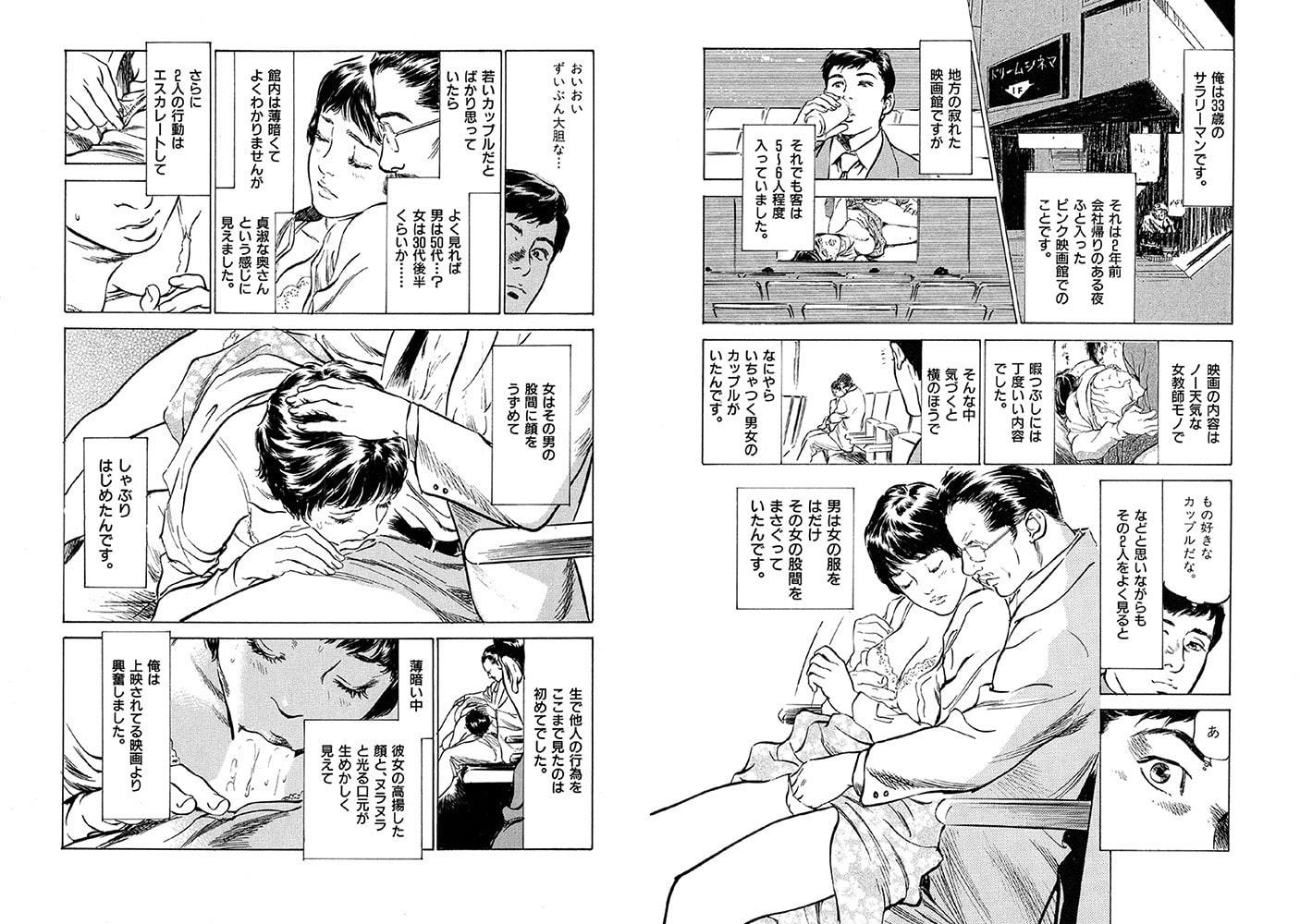 八月薫全集 第9巻 止まらない淫熟暴徒