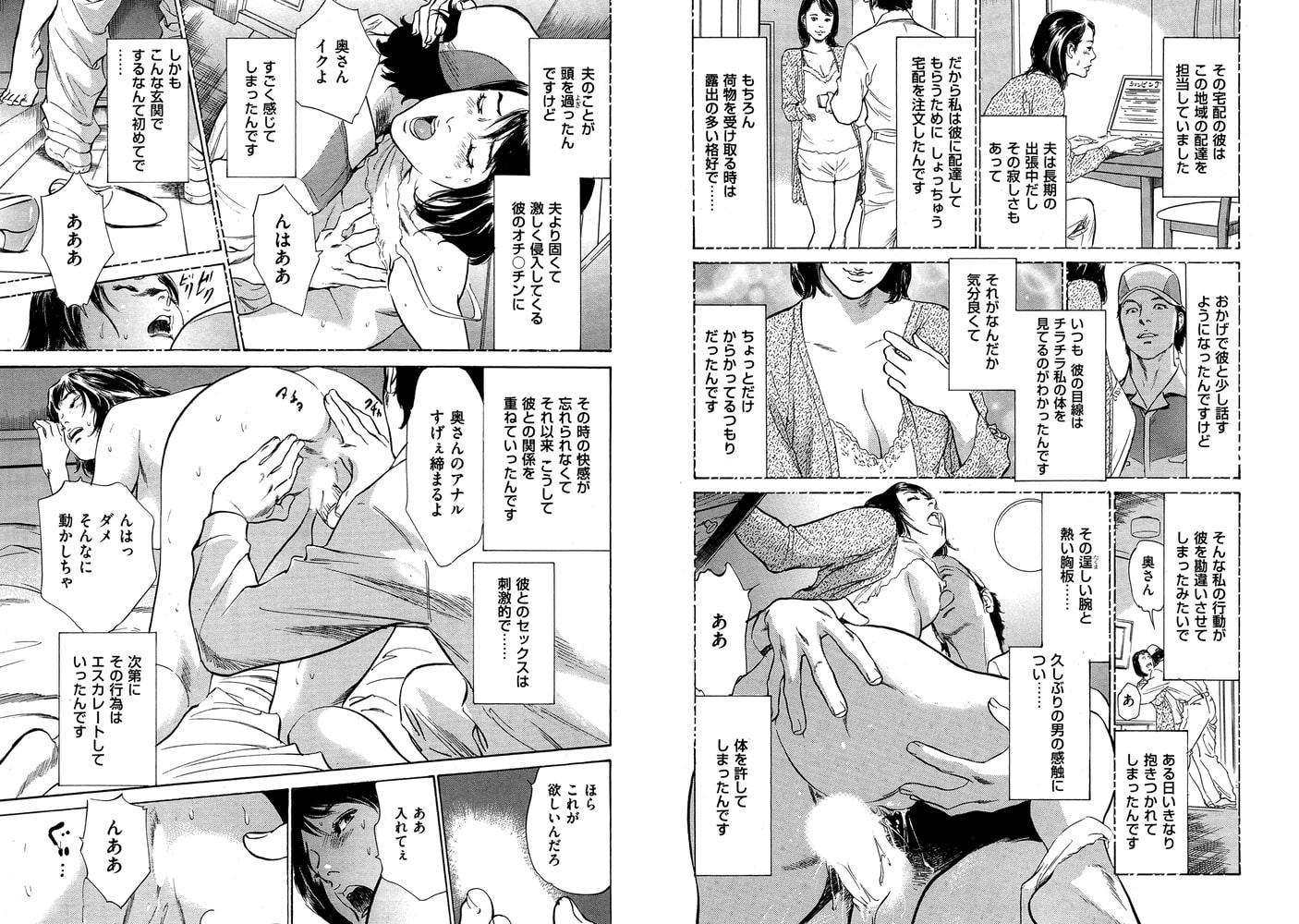 八月薫全集 第10巻 止まらない淫熟暴徒(2)