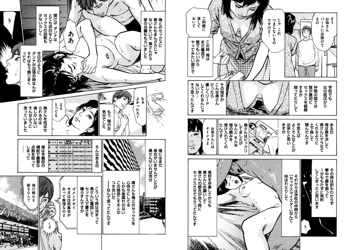 八月薫全集 第11巻 どうしても、どうしても