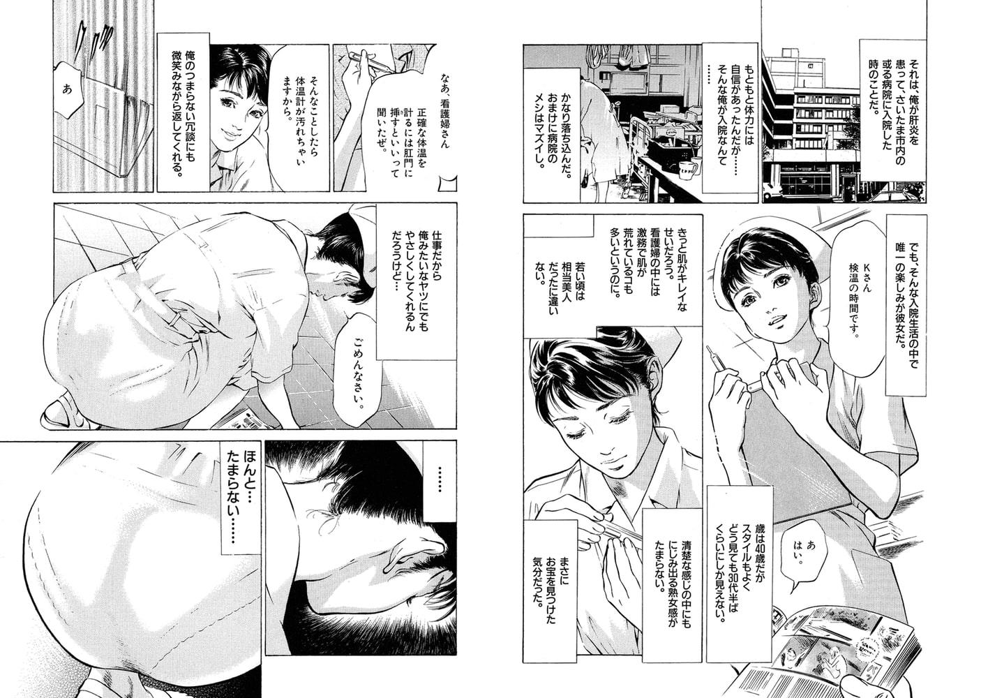 八月薫全集 第14巻 白衣は白く染まる