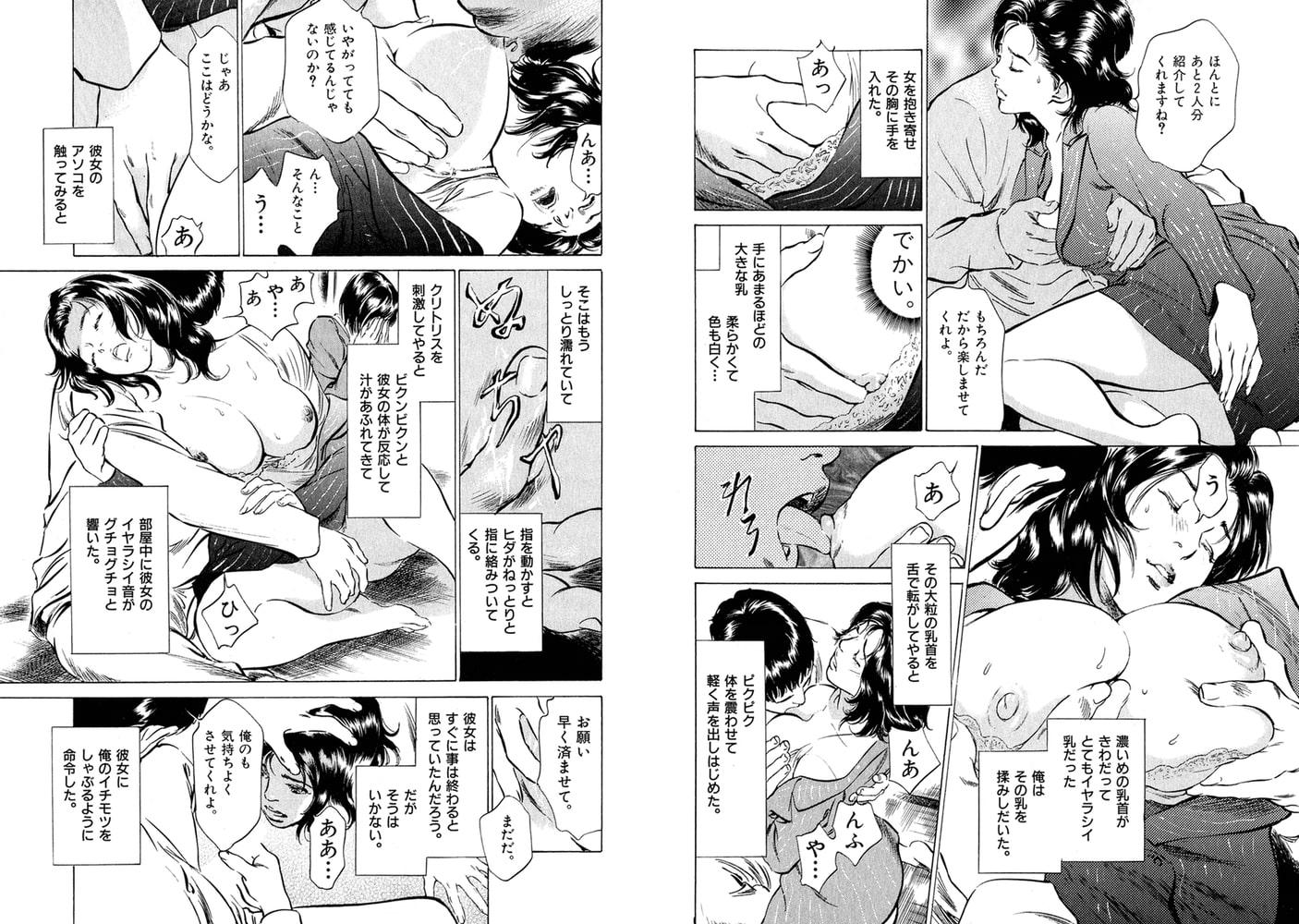八月薫全集 第15巻 熟れる肉、売れる春