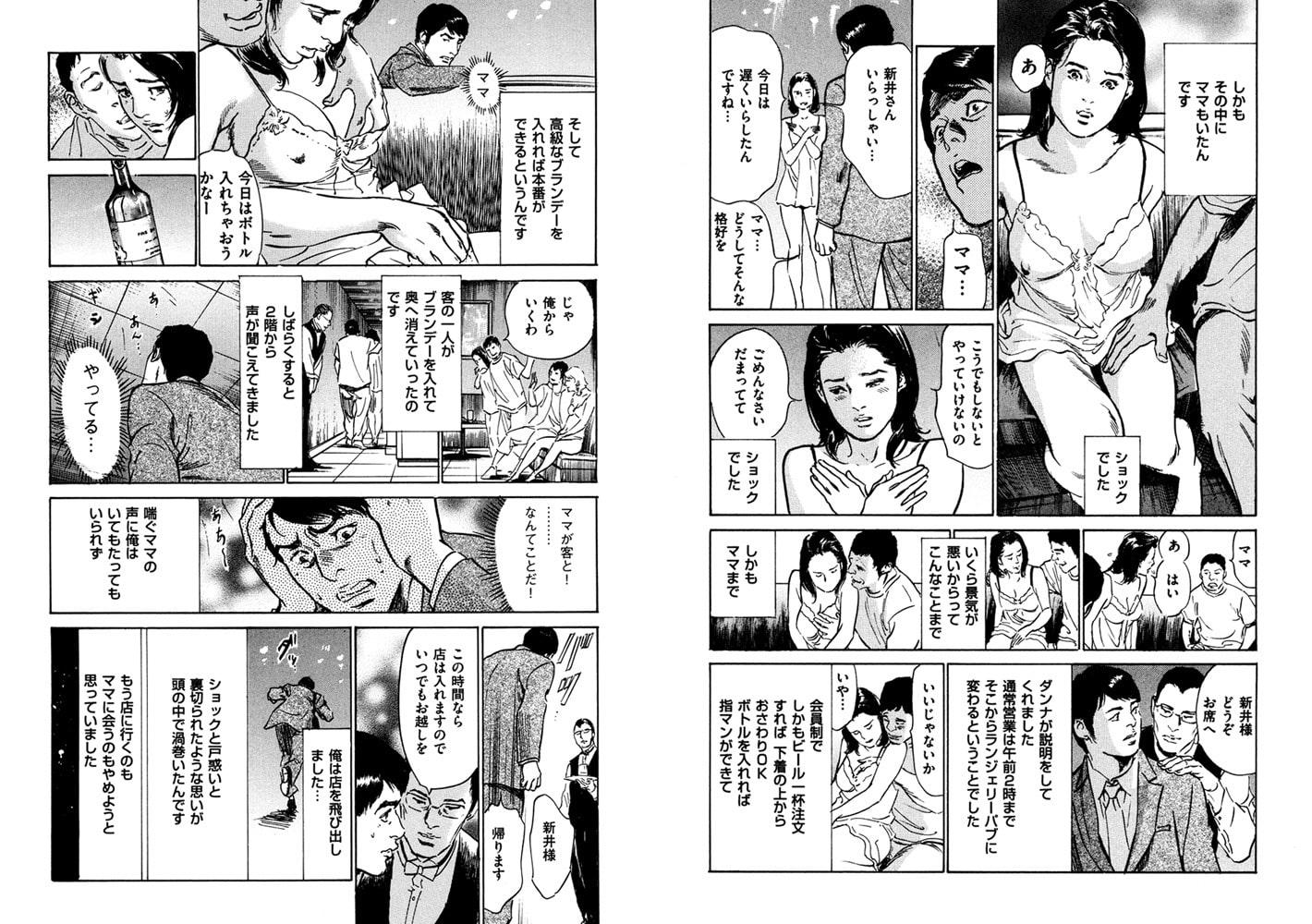 八月薫全集 第16巻 熟れる肉、売れる春(2)