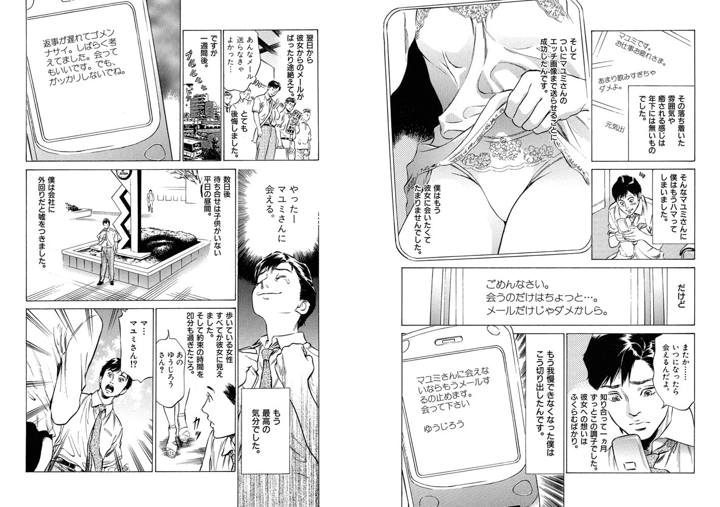 八月薫全集 第17巻 被虐は凌辱に絡みつく