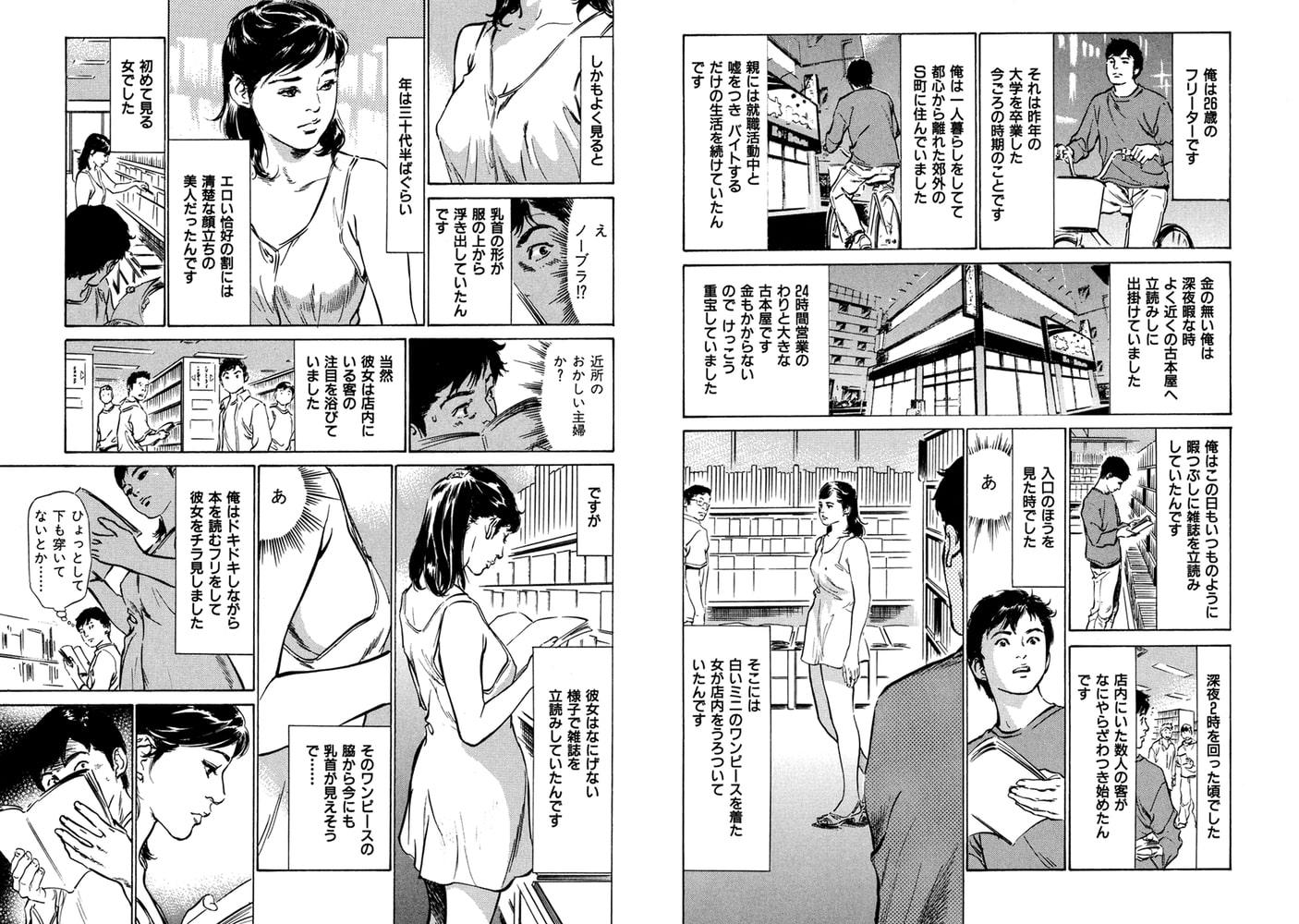 八月薫全集 第19巻 さらけ出したいものがある(2)